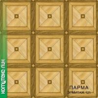 Линолеум Komiteks Lin (Комитекс Лин) Parma (Парма) Ermitage 121 (Эрмитаж 121)